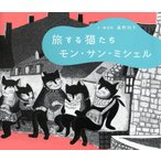 旅する猫たちモン・サン・ミシェル