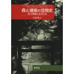 森と建築の空間史 南方熊楠と近代日本