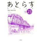 あとらす 投稿による総合文芸誌 NO.23(2011)
