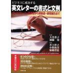 ビジネスに成功する英文レターの書式と文例 プレスリリース・請求書から契約書・研究報告まで