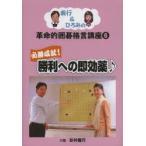義行&ひろみの革命的囲碁格言講座 6