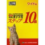 漢検10級漢字学習ステップ ワイド版