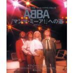 ABBA『マンマ・ミーア!』への道
