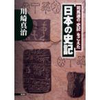 司馬遷の『史記』をこえた日本の史記