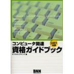 コンピュータ関連資格ガイドブック 2001年版