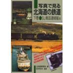 写真で見る北海道の鉄道 下巻