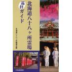 北海道八十八ケ所霊場巡拝ガイド