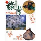古董 - 古美術緑青 No.6