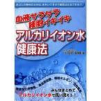 Yahoo!ぐるぐる王国 スタークラブ血液サラサラ細胞イキイキアルカリイオン水健康法