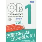 クエスチョン・バンク医師国家試験問題解説 2019 vol.1 3巻セット