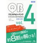 クエスチョン・バンク医師国家試験問題解説 2019 vol.4 4巻セット