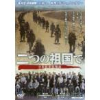 DVD 二つの祖国で 日系陸軍情報部