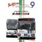 バスラマスペシャル 9 続・西鉄バス