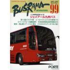 バスラマインターナショナル 99