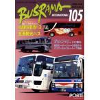 バスラマインターナショナル 105