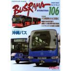 バスラマインターナショナル 106