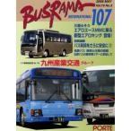 バスラマインターナショナル 107