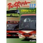 バスラマインターナショナル 117