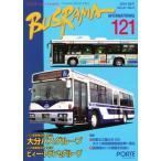 バスラマインターナショナル 121