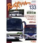バスラマインターナショナル 133