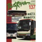 バスラマインターナショナル 137