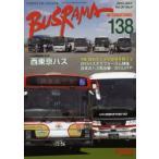 バスラマインターナショナル 138