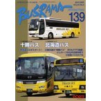 バスラマインターナショナル 139