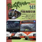 バスラマインターナショナル 141