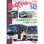 バスラマインターナショナル 142