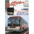 バスラマインターナショナル 144