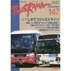 バスラマインターナショナル 147
