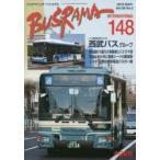 バスラマインターナショナル 148