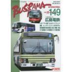 バスラマインターナショナル 149