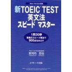新TOEIC TEST英文法スピードマスター New Version対応