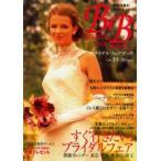 Yahoo!ぐるぐる王国 スタークラブブライダルフェアブック Vol.19