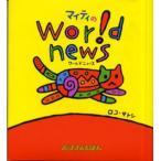 マイティのワールドニュース