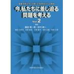今、私たちに差し迫る問題を考える 関東学院大学大学院法学研究科からの発信 Vol.2