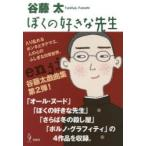 ぼくの好きな先生 谷藤太戯曲集 2