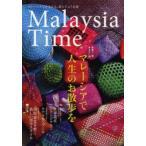 Malaysia Time マレーシアで人生のお散歩を