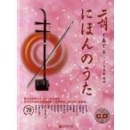二胡で奏でるにほんのうた 日本の代表的な童謡唱歌・抒情歌を二胡で紡ぐ保存版。