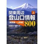 ショッピング登山 関東周辺登山口情報800 上