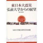 東日本大震災弘前大学からの展望 それぞれの3.11 2011-2012