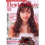Yahoo!ぐるぐる王国 スタークラブブライダルフェア Vol.8