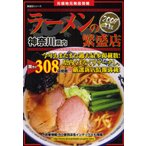 神奈川県内ラーメンの繁盛店 元祖地元発信情報 2009年版