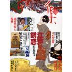 compilation old fine art name goods ( compilation ) Vol.30(2006Autumn)