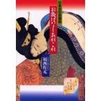 お灸ばなしあれこれ 日本文化史探訪