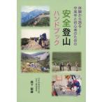 ショッピング登山 安全登山ハンドブック 体験から語る-中高年と初心者のための