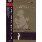 ホセ・カレーラス&モン ベルリー(DVD)