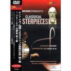 ケント・ナガノ指揮によるクラシック音楽の名作第4集-ブラームス [DVD]