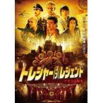 トレジャー・オブ・レジェンド 〜ナチスの秘宝〜 [DVD]